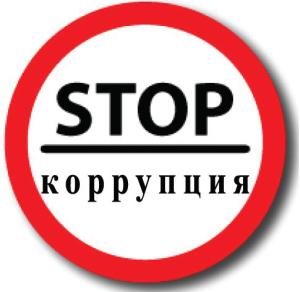 stop_korrupcija